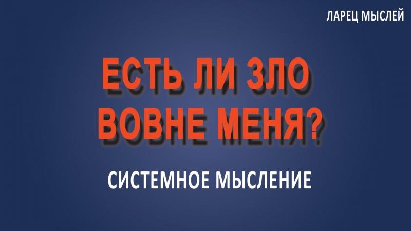 #Зло. Есть ли #зло вовне меня?