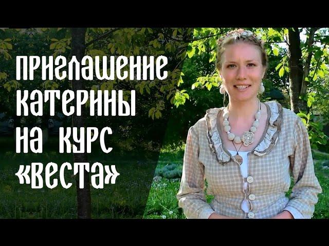 """Катерина Веста: Приглашение на курс """"ВЕСТА - женская славянская магия"""""""