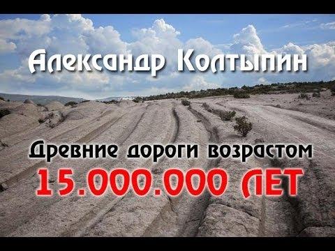 Александр Колтыпин, Древние дороги возрастом 15млн лет