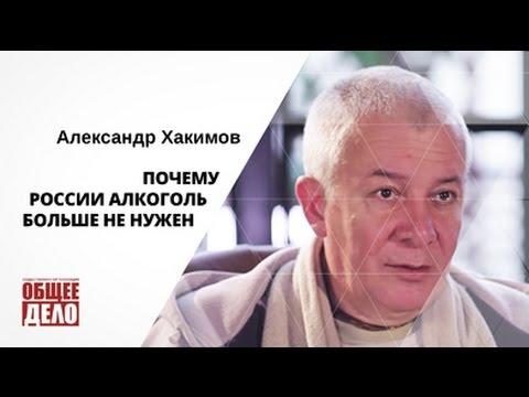Почему России алкоголь больше не нужен!? Александр Хакимов