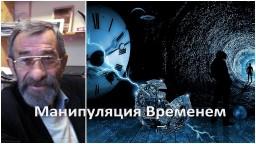 Секрет Времени - Как манипулируя Временем усыпить целые народы В. Говоров