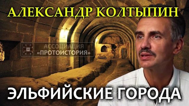 Александр Колтыпин. Эльфийские города и крепости