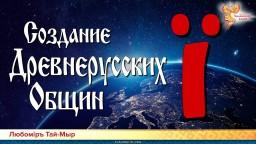 Создание Древнерусских Общин. Любомiръ Тай-Мыр