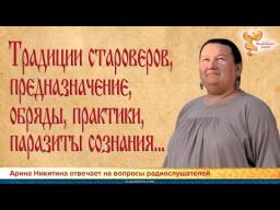 Традиции староверов, предназначение, обряды, практики, паразиты сознания...