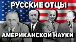 Русские Отцы Америки