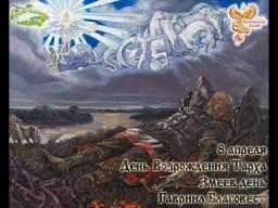 Братья месяцы   8 апреля День  Возрождения Тарха