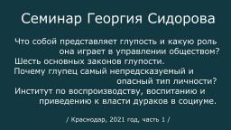 Георгий Сидоров. Семинар в Краснодаре.  2021 год, часть 1