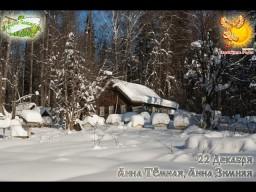 Братья месяцы    22-е декабря      Анна Тёмная, Анна Зимняя.