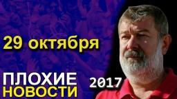 Обращение к русскому народу | Вячеслав Мальцев | 29 октября 2017