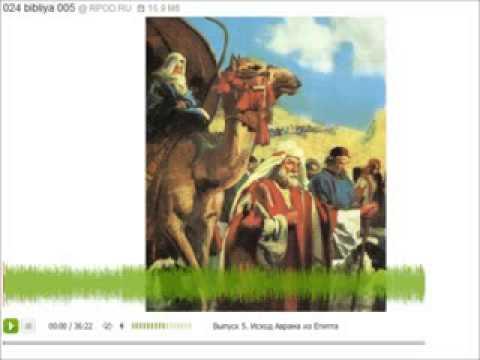 Давайте разберемся с Библией: Исход Авраама из Египта (часть 5)