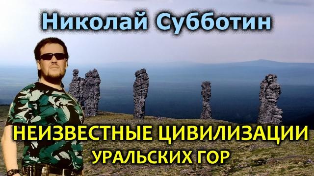 Николай Субботин. Неизвестные цивилизации Уральских гор