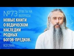 И.А. Глоба - 73 - Новые книги о Ведическом Наследии Предков.