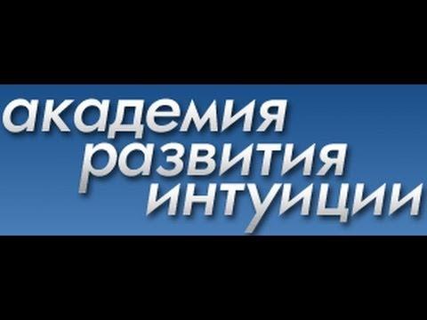 Академия Развития Интуиции - 17.Исповедь ИНДИГО
