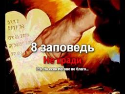 Ведизм против религии рабов(христианства)-2
