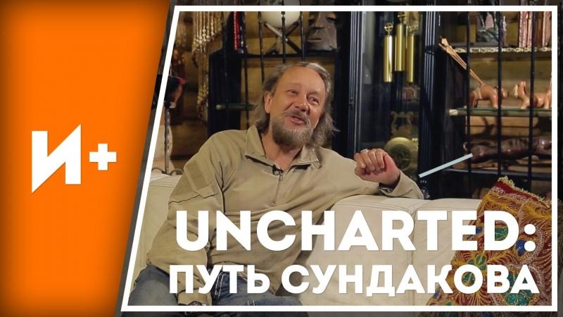 Биография в духе Uncharted. Правила жизни Виталия Сундакова