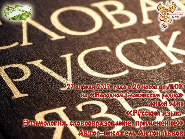 Русский язык. Этимология, словообразование, применение. Часть 1/2