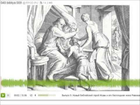 Давайте разберемся с Библией: Новый библейский герой Исаак и его безплодная жена Реввека (часть 9)