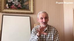Виктор Матинов - с Вячеславом Семенчук интервью четвертое