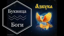 Буквица  Боги