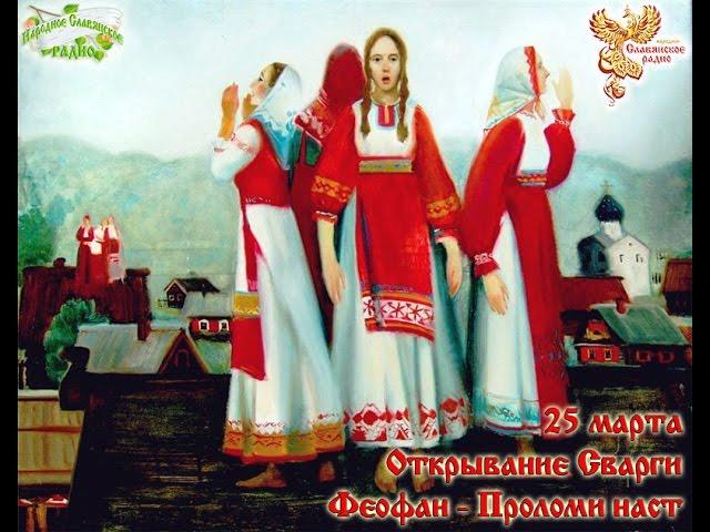Братья Месяцы 25 марта. Открывание Сварги. Феофан - Проломи наст.