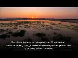 Славяно-Арийские Веды.Новые поселенцы Мидгард Земли. Продолжение.