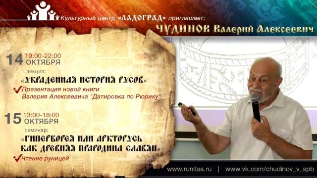 Украденная история Русов. Валерий Чудинов