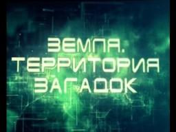 Земля. Территория загадок. Подводное царство Йонагуни (2016) HD