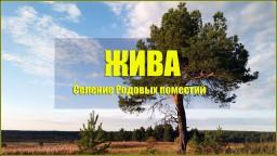 Жива - селение Родовых поместий на Урале