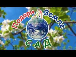 Подари Земле Сад