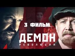 Демон революции. 3 фильм. Премьера 2017.