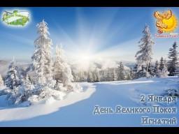 Братья месяцы     2-е января    Игнатий