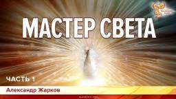 Мастер света. Александр Жарков. Часть 1