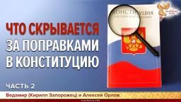 Что скрывается за поправками в конституцию РФ? Часть 2.