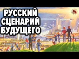 Русский сценарий будущего человечества. Альтернатива цифровизации и расчеловечиванию . А. Усанин