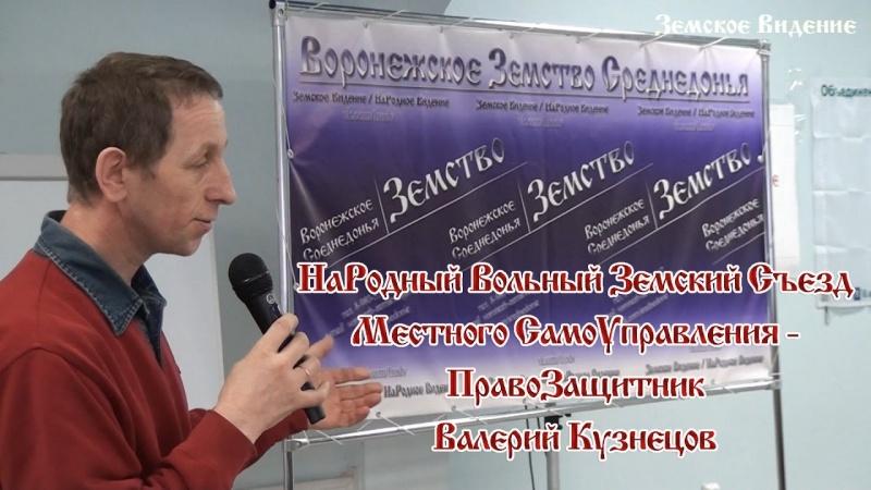 НаРодный Вольный Земский Съезд МСУ - Валерий Кузнецов
