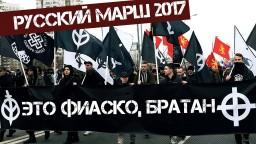 Русский марш 2017: Это фиаско, Братан (Романов Роман)