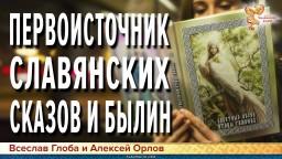 Первоисточник всех Славянских Сказов и Былин.