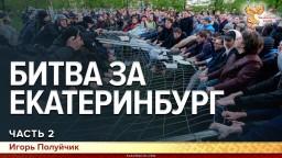 Битва за Екатеринбург. Игорь Полуйчик. Часть 2