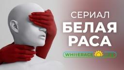 ПРЕМЬЕРА 2020 Сериал Белая Раса