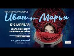 Фестиваль мастеров Иван-да-Марья в Екатеринбурге