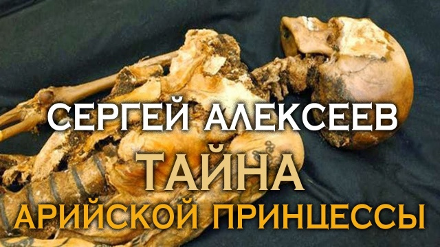 Сергей Алексеев. Тайна гробницы арийской принцессы