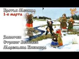 Братья-месяцы.1 марта - Заклички, Стрибог Весновей, Марьяна Кикимора.