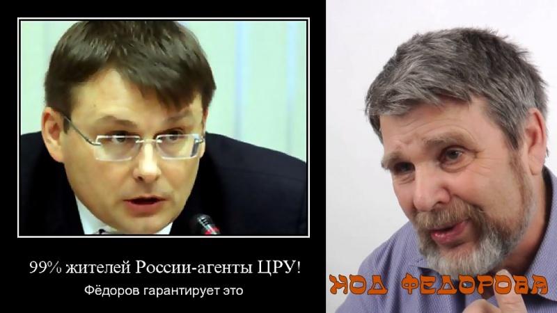 Георгий Сидоров - На кого работает НОД Фёдорова?