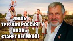 Лишь трезвая Россия вновь станет великой!