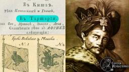 Упоминания Тартарии в российских источниках