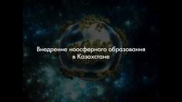 Внедрение ноосферного образования в Казахстане