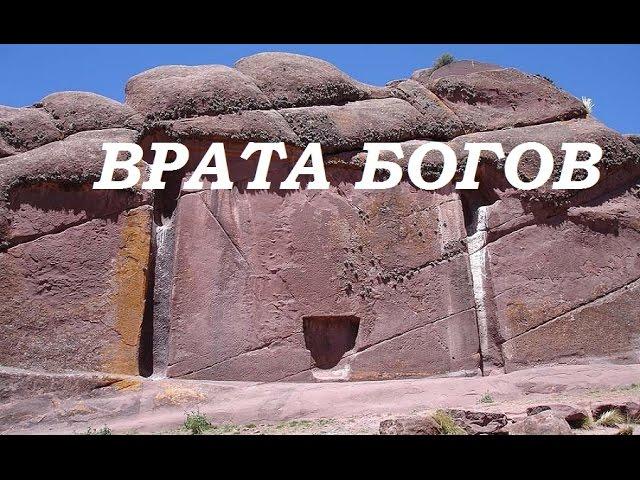 Врата Богов .Таинственное сооружение в горах Перу