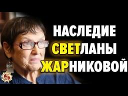 Почему наука до сих пор не признаёт труды Светланы Жарниковой . Истоки ведической культуры