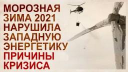 Полный коллапс альтернативной энергетики. Мир замер(з) - 2021