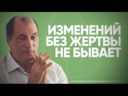 С.Н. Лазарев | Изменений без жертвы не бывает